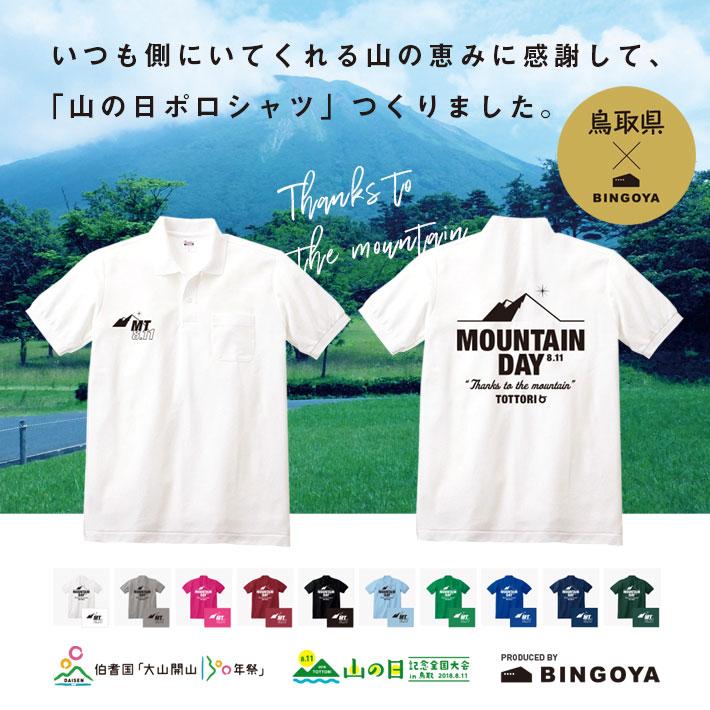 山の日ポロシャツ