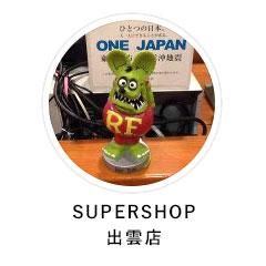 SUPERSHOP出雲店