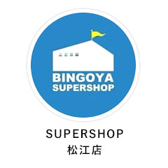 SUPERSHOP松江店