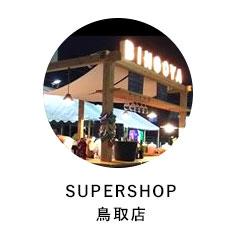 SUPERSHOP鳥取店