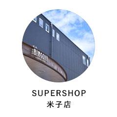 SUPERSHOP米子店